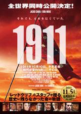 ジャッキー・チェン出演100本記念作品『1911』11月5日(土)より全国で公開