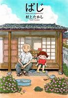ヤングジャンプ愛蔵版コミックス 『ぱじ』(集英社)