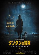 スティーヴン・スピルバーグ監督最新作『タンタンの冒険/ユニコーン号の秘密』第1弾ポスタービジュアル&特報映像を公開