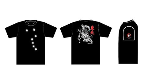 東北復興支援協会が販売を行う『北斗の拳』チャリティーTシャツ