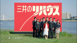 『三井のリハウス』の社員と山本