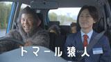 試乗を楽しむ岡村隆史(左)と矢部浩之(右)