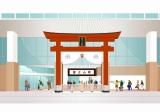 富士吉田駅の名称を変更し、7月より誕生する富士急行線『富士山駅』