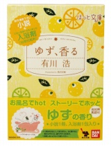 『ほっと文庫』で発売される、有川浩の書き下ろし作品『ゆず、香る』