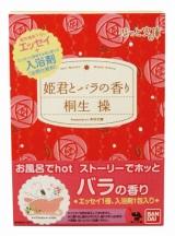 『ほっと文庫』で発売される、桐生操の書き下ろし作品『姫君とバラの香り』