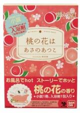 『ほっと文庫』で発売される、あさのあつこの書き下ろし作品『桃の花は』
