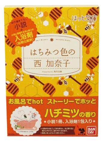 『ほっと文庫』で発売される、西加奈子の書き下ろし作品『はちみつ色の』