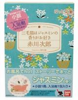 『ほっと文庫』で発売される、赤川次郎の書き下ろし作『三毛猫はジャスミンの香りがお好き』