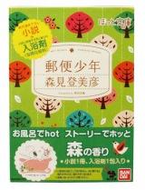 『ほっと文庫』で発売される、森見登美彦の書き下ろし作品『郵便少年』
