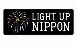 8月11日午後7時より東北太平洋沿岸の複数の場所で花火を一斉に打ち上げる『LIGHT UP NIPPON 』プロジェクト