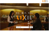 『LIXIL(リクシル)』CMカット