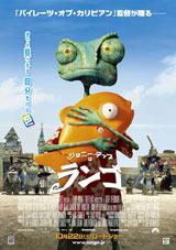 ジョニー・デップが演じる��カメレオン″ランゴのポスター(C)2011 Paramount Pictures. All Rights Reserved.
