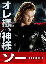 7月2日公開の映画で、日本でも一気にブレイク? 『マイティ・ソー』