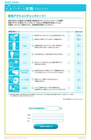 """日本マクドナルドが""""クルー""""約16万人を対象とした節電キャンペーンの実施を発表、クルー専用サイトでは「節電アクションチェックシート」で成果を確認出来る"""