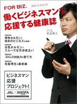 健康冊子『FOR BIZ. 働くビジネスマンを応援する健康誌』