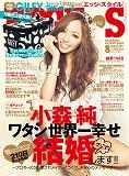 7日発売の女性ファッション誌『エッジ・スタイル 8月号』(双葉社)