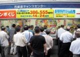 昨年の『サマージャンボ宝くじ』発売時の様子(東京・西銀座チャンスセンター、2010年7月7日撮影)