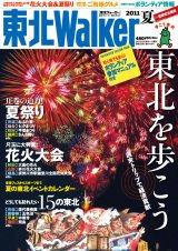 東北の夏をさまざまな角度で紹介する情報誌『東北ウォーカー2011 夏』(角川マガジンズ)