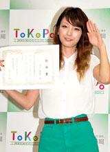 東京都交通局のポイントサービス『ToKoPo(トコポ)』のイメージキャラクターに任命された木下優樹菜