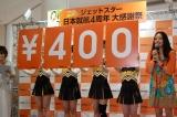 片道400円の航空券を発売したジェットスター航空(9日午後、兵庫・ららぽーと甲子園)