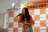 ジェットスター航空日本就航4周年記念イベントでタイアップ曲「ジャーニー」を熱唱するベッキー