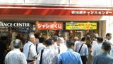 『サマージャンボ宝くじ』が全国で一斉発売され、西銀座チャンスセンターの前には約800人の購入者が列を作った (C)ORICON DD inc.