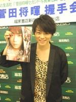 セカンド写真集『DA-SU(ダースー)』をリリースした菅田将暉。
