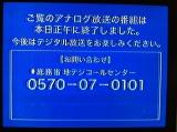 アナログ放送終了を伝えるお知らせ画面 (24日午後12時)