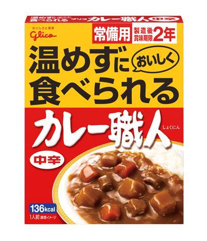 江崎グリコが新たに展開する加熱不要なレトルトカレー『常備用カレー職人<中辛>』
