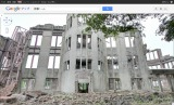 Googleマップにて公開された、広島・原爆ドーム