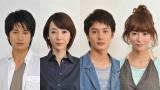 SPドラマ放送が決定した『アイシテル〜絆〜』(日本テレビ系)に出演する(左から)向井理、稲森いずみ、岡田将生、水川あさみ