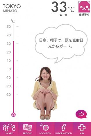 美女が熱中症対策をアドバイス! iPhoneアプリ『美人温度計』