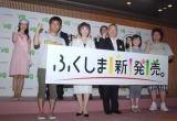 『ふくしま 新発売。』プロジェクト発足発表会の模様 (C)ORICON DD inc.