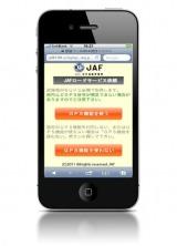JAFのスマホ用「救援依頼」画面