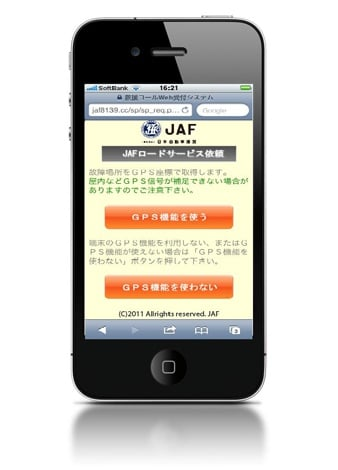 JAFのスマホ用「救援依頼」画面