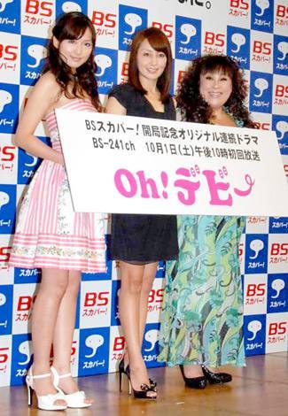 新BS放送デジタル放送『BSスカパー!』の開局記者会見に出席した(左から)笹本玲奈、矢田亜希子、森公美子 (C)ORICON DD inc.