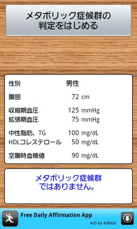 """""""食欲の秋""""を前にチェックしておきたいダイエット対策アプリ(写真は『メタボ判定アプリ』)"""