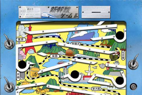 バンダイナムコゲームスが1日、配信したiOS向けアプリ『新幹線ゲーム』のゲーム画面