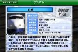 """バンダイナムコゲームスが1日、配信したiOS向けアプリ『新幹線ゲーム』の""""新幹線カード"""""""