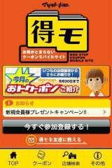 マツモトキヨシのクーポンアプリ『得モ』TOP画面