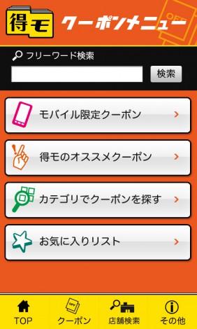 マツモトキヨシのクーポンアプリ『得モ』メニュー画面