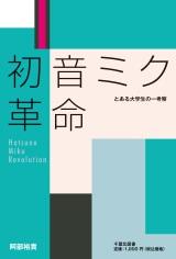 「初音ミク革命」160ページ、千葉北図書、1,000円(税込)