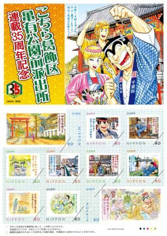 さまざまな絵柄が楽しめる『こちら葛飾区亀有公園前派出所』オリジナルフレーム切手セットが発売