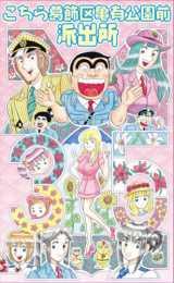 『こちら葛飾区亀有公園前派出所』オリジナルフレーム切手セットのポストカードの絵柄面