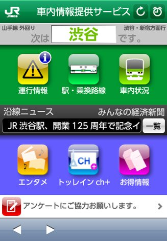 JR東日本が発表した山手線のスマートフォン向け情報提供サービスのトップ画面