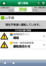 JR東日本が発表した山手線のスマートフォン向け情報提供サービスの運行情報案内画面