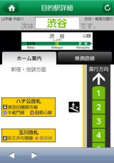 JR東日本が発表した山手線のスマートフォン向け情報提供サービスの駅構\内案内画面