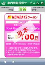JR東日本が発表した山手線のスマートフォン向け情報提供サービスのクーポン画面