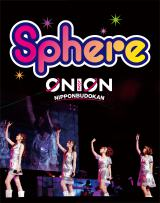 Blu-ray Disc『スフィアライブ2010 sphere ON LOVE,ON 日本武道館 LIVE Blu-ray』(8月31日発売)