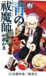 『青の祓魔師 7』(著・加藤和恵)